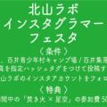【 焚き火×星空 2019GW 5/1(水) 】