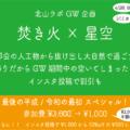 【 焚き火×星空 2019GW 4/29(月) 】